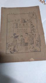 《儿童教育》第二卷第四期;中华民国十九年四月初版