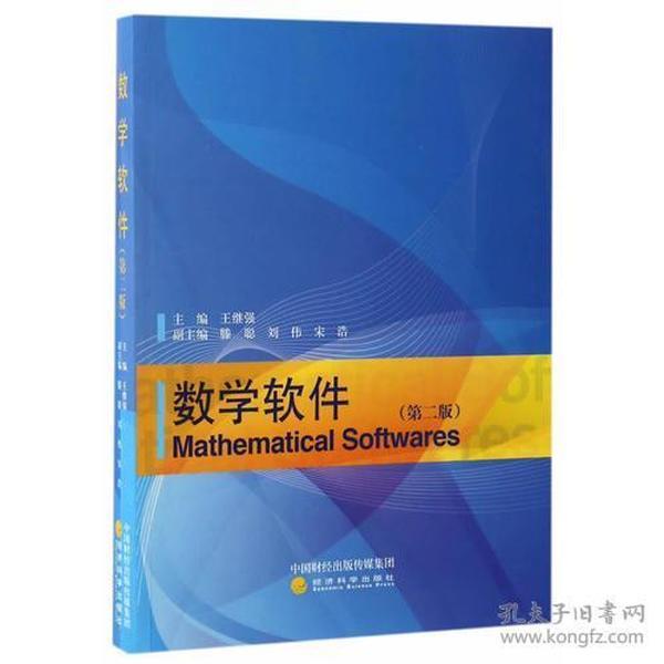 数学软件(第二版)