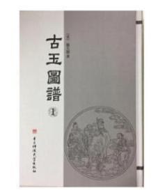 古玉图谱 : 全5册