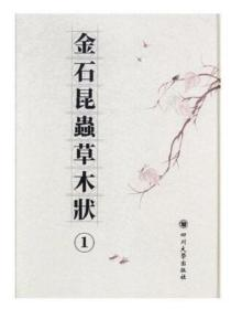 金石昆虫草木状 3册 彩印