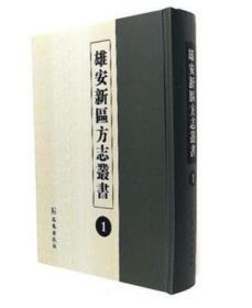 雄安新区方志丛书 16册