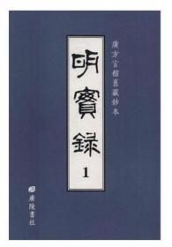 广方言馆旧藏钞本《明实录》 133册