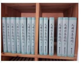 民国诗集选刊 137册