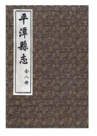 平潭县志 8册