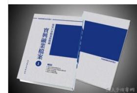 华北馆藏档案文献从书:宝兴矿业档案 : 全41册