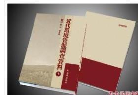 近代环境资源调查资料 21册