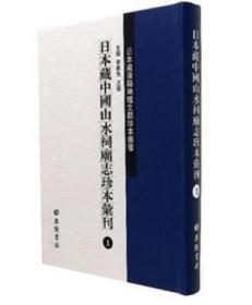 日本藏中国山水祠庙志珍本汇刊 51册 日本藏汉籍地理文献珍本丛书