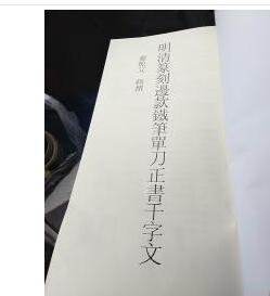 明清篆刻边款铁笔单刀正书千字文