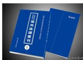 中国珍稀家谱丛刊:福州族谱丛刊  31册
