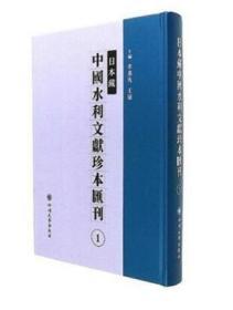 日本藏中国水利文献珍本汇刊 22册 日本藏汉籍地理文献珍本丛书