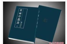甘雨亭丛书  7册