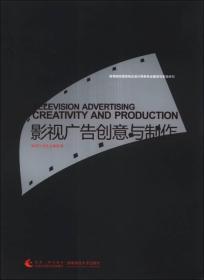 影视广告创意与制作/高等院校视觉传达设计特色专业建设与实践研究