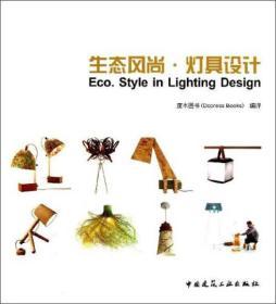 生態風尚·燈具設計