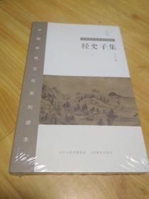 经史子集-中国传统文化系列读本(全新塑封)