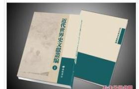 近代世界史文献丛编  49册