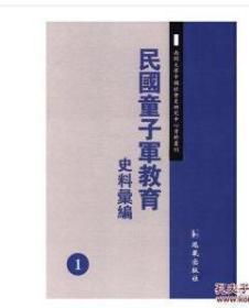 民国童子军教育史料汇编 31册