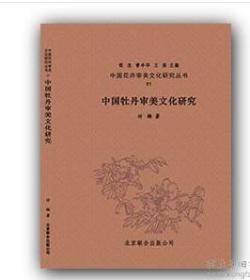 中国花卉审美文化研究丛书 20册