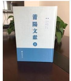 莆阳文献 5册