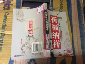 祈福纳祥图说通书(02年1版1印5000册)