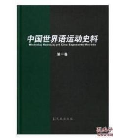 中国世界语运动史料 15册