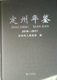 定州年鉴2016-2017 精装