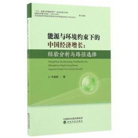 正版ms-9787514171259-能源与环境约束下的中国经济增长:经验分析与路径选择