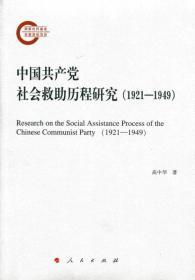 中国共产党社会救助历程研究(1921—1949)