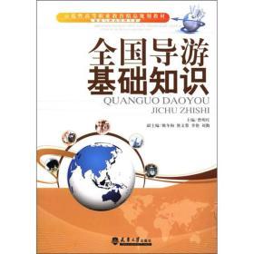 示范性高等职业教育精品规划教材(旅游与酒店管理专业):全国导游基础知识