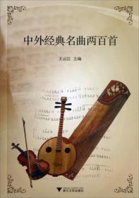 【二手包邮】中外经典名曲两百首 王云江 浙江大学出版社