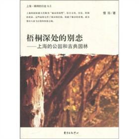 上海·精神的行走书系:梧桐深处的别恋--上海的公园和古典园林(有划道)