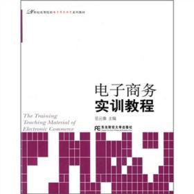 正版库存新书  电子商务实训教程