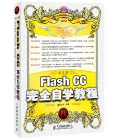 中文版Flash CC完全自学教程 正版   9787115336262 人民邮电出版社 正品书店