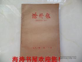 滁州报(1988年1—6月合订本,从1512期到1587期,书脊磨损开裂,品如图请仔细看图。)