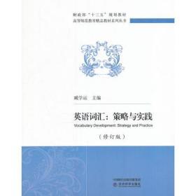 英语词汇:策略与实践(修订版)