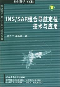 """国防科工委""""十五""""规划专著:INS/SAR组合导航定位技术与应用"""