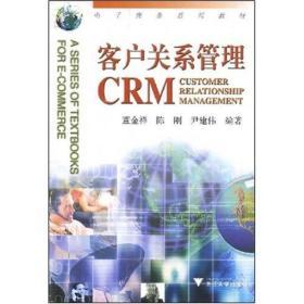电子商务系列教材:客户关系管理(CRM)