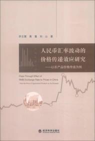 9787514164893-mi-人民币汇率波动的价格传递效应研究