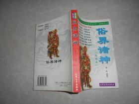 中国民间文化研究参考丛书-诸神系列:冥界诸神、 俗界诸神、道界诸神、【插图本】3本合售。