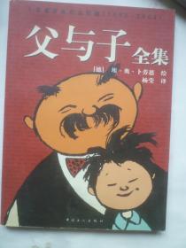 漫画书  《父与子全集》