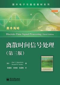 国外电子与通信教材系列:离散时间信号处理(第3版)