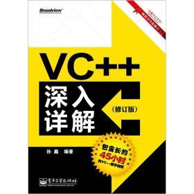 VC++深入详解