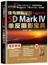 蜂鸟摄影学院Canon EOS 5D Mark IV单反摄影宝典