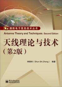 国防电子信息技术丛书:天线理论与技术(第2版)