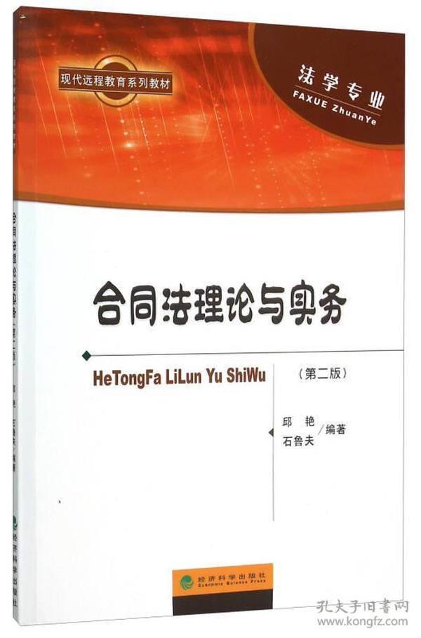 合同法理论与实务(第二版)