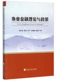 渔业金融理论与政策