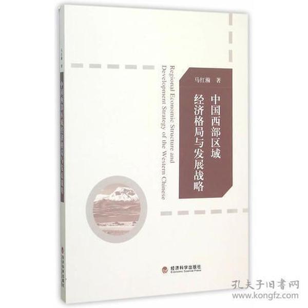 中国西部区域经济格局与发展战略