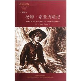 外国文学经典:汤姆·索亚历险记(插图本)