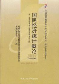 国民经济统计概论2004版附自考大纲黄书田中国人民大学出版社9787300055169s