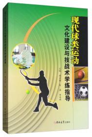 现代球类运动文化建设与技战术学练指导