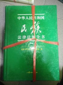 中华人民共和国民族法律法规全书  1.2.3.4卷(四)册全